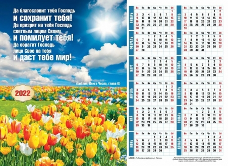 Календарь Да благословит тебя Господь