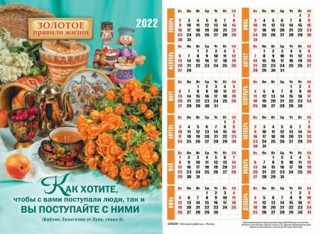 Календарь Золотое правило жизни
