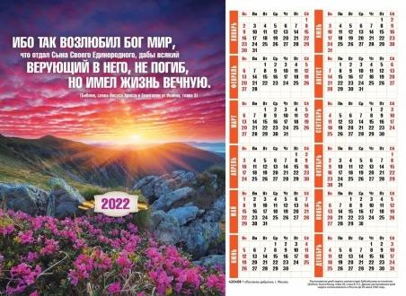 Календарь Ибо так возлюбил Бог мир