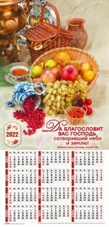 Календарь Да благословит вас Господь