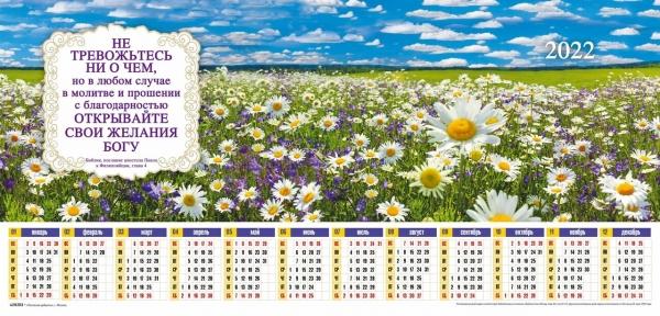 Календарь Не тревожьтесь ни о чем