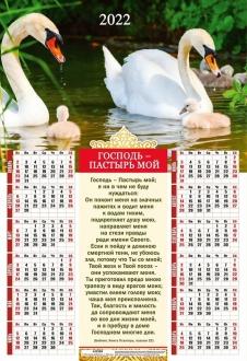 Календарь Господь - Пастырь мой