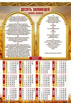 Календарь Закон Божий