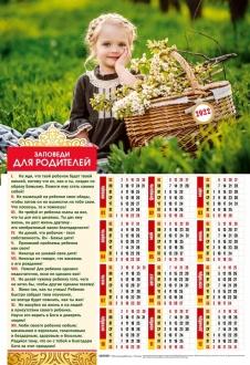 Календарь Заповеди для родителей