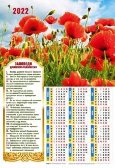 Календарь Заповеди душевного равновесия
