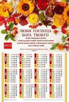 Календарь Люби Господа