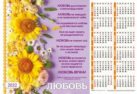 Календарь Любовь