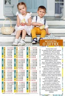 Календарь Молитва о детях