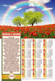 Календарь Молитва о здравии