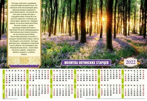 Календарь Молитва оптинских старцев