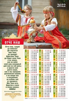 Календарь  Молитва ОТЧЕ НАШ