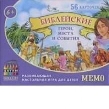 Игра. Мемо. Библейские герои, места и события