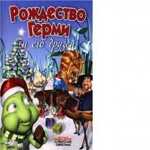Эрми и друзья. Рождество Эрми м/ф DVD